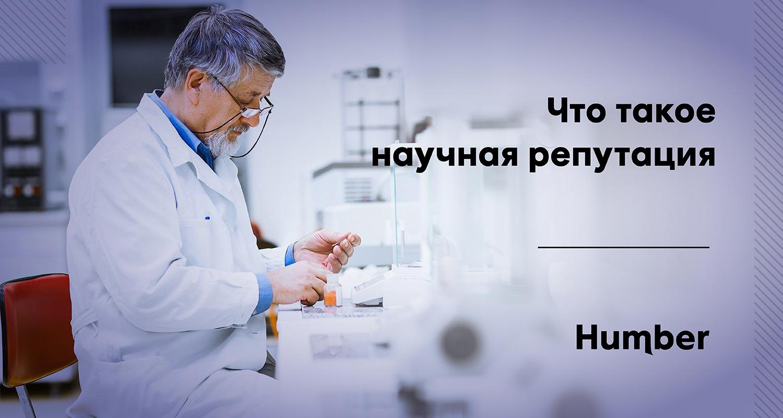 Что такое научная репутация