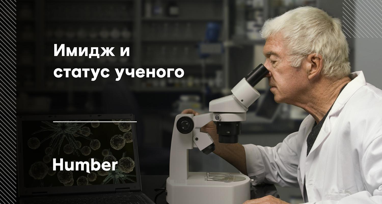 Имидж и статус ученого