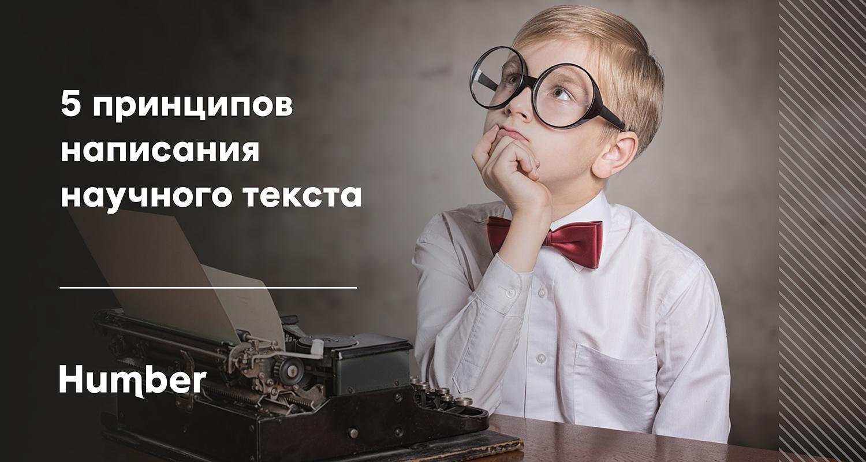 5 принципов написания научного текста