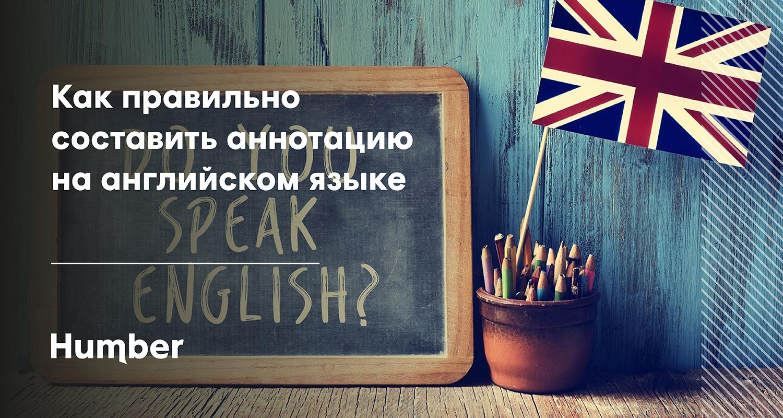 Как правильно составить аннотацию на английском языке