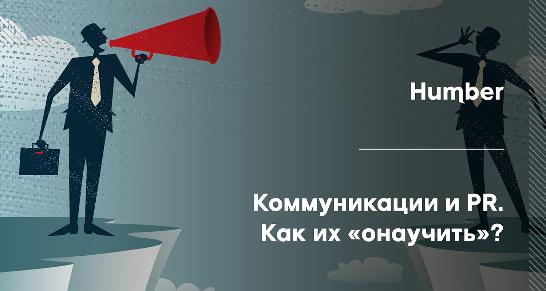 Коммуникации и PR